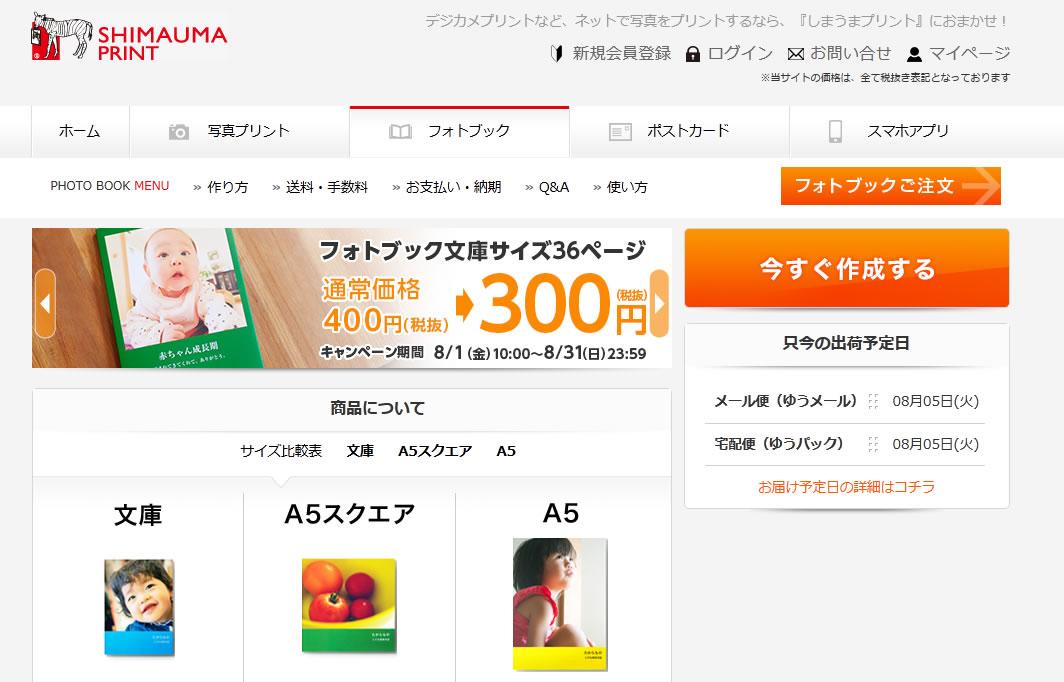 しまうまプリント300円