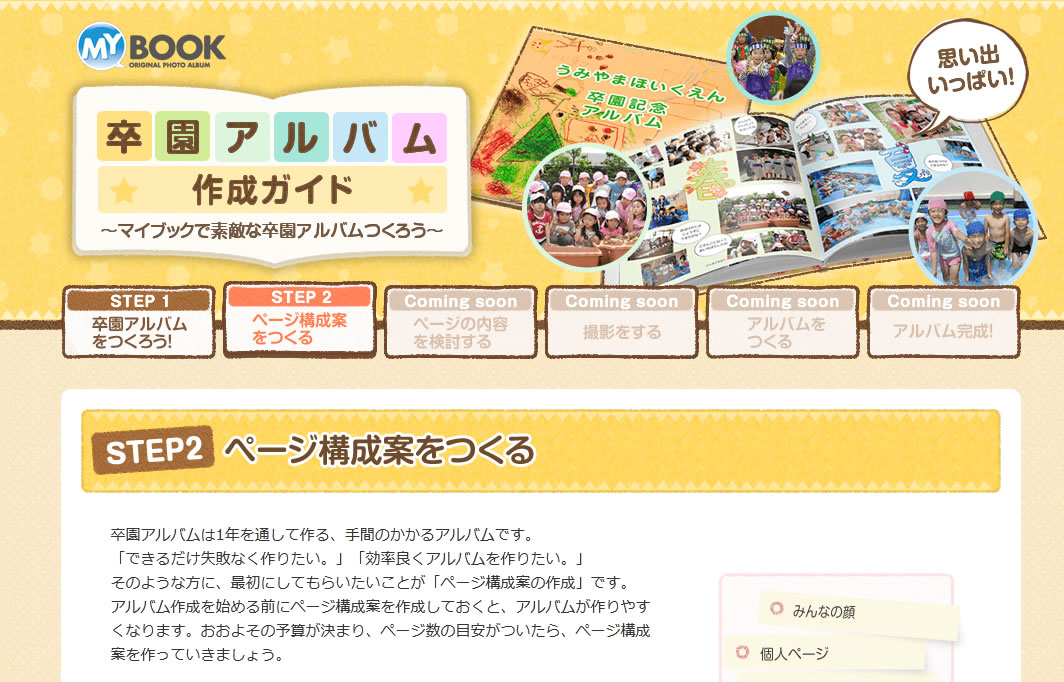 mybook卒園アルバムstep2