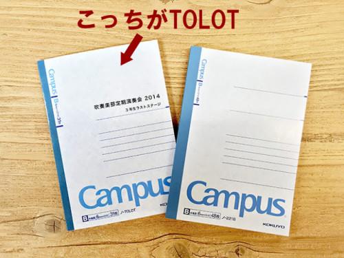 TOLOT × キャンパス
